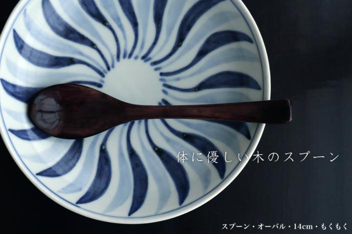 漆器:スプーン・15.5cm・もくもく