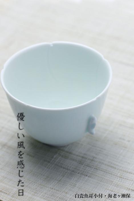 白磁(天草陶石):白瓷魚耳小付・海老ヶ瀬保