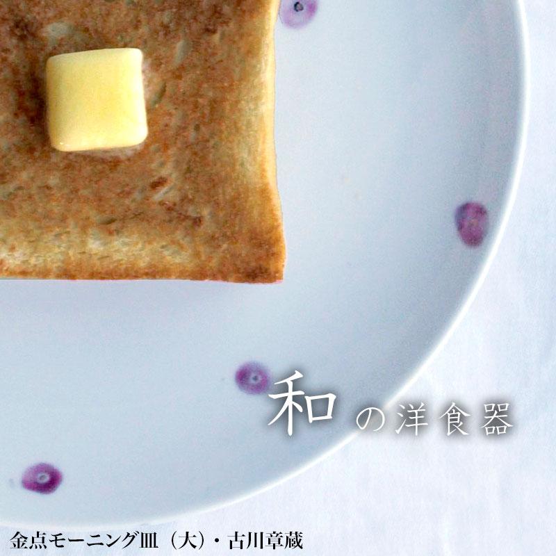 金点モーニング皿・大・古川章蔵