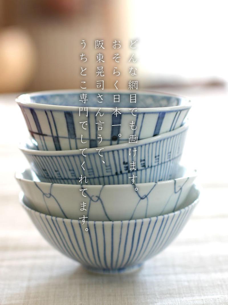 染付:染付細麦わら飯碗・阪東晃司