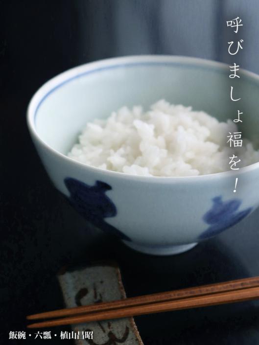 飯碗・六瓢・植山昌昭