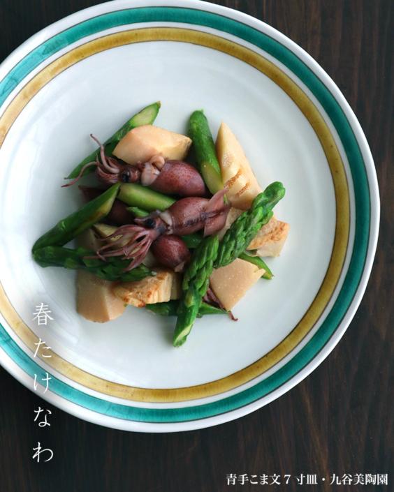 九谷焼:青手こま文7寸皿・九谷美陶園