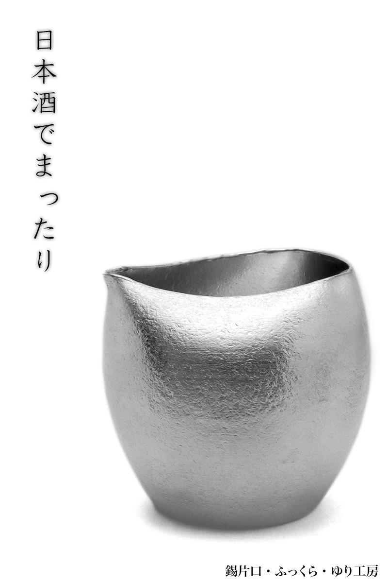 錫器:錫片口・ふっくら・1.5合・ゆり工房