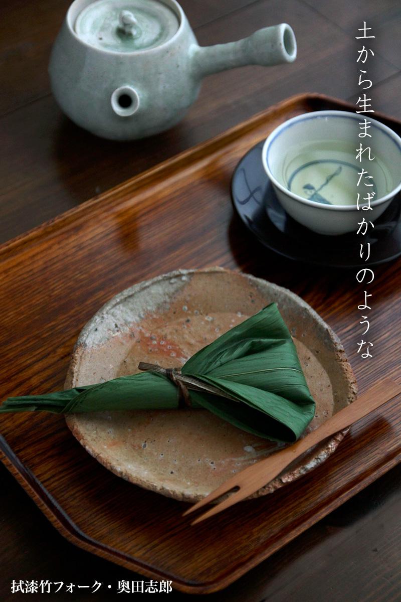 漆器・竹:拭漆竹フォーク・奥田志郎