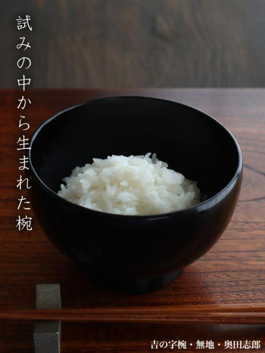 漆器・輪島塗:吉の字椀・無地・奥田志郎