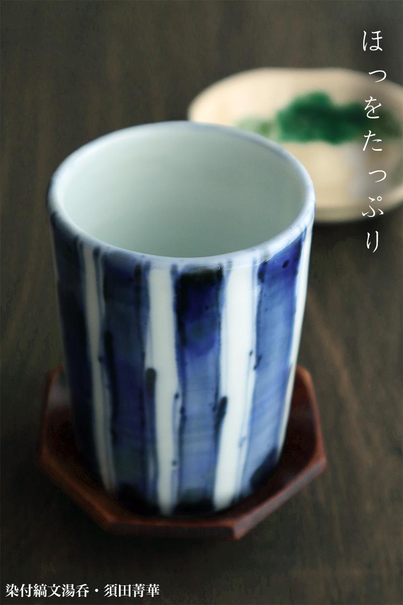 九谷焼:染付縞文湯呑・須田菁華