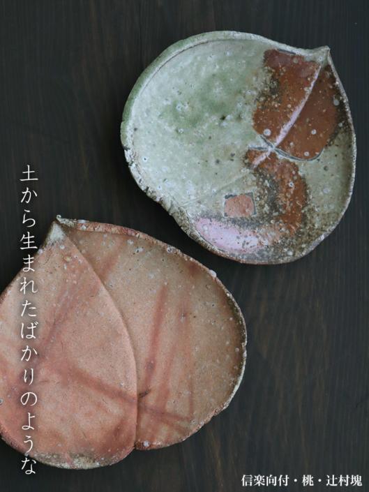 信楽焼:信楽向付・桃・辻村塊