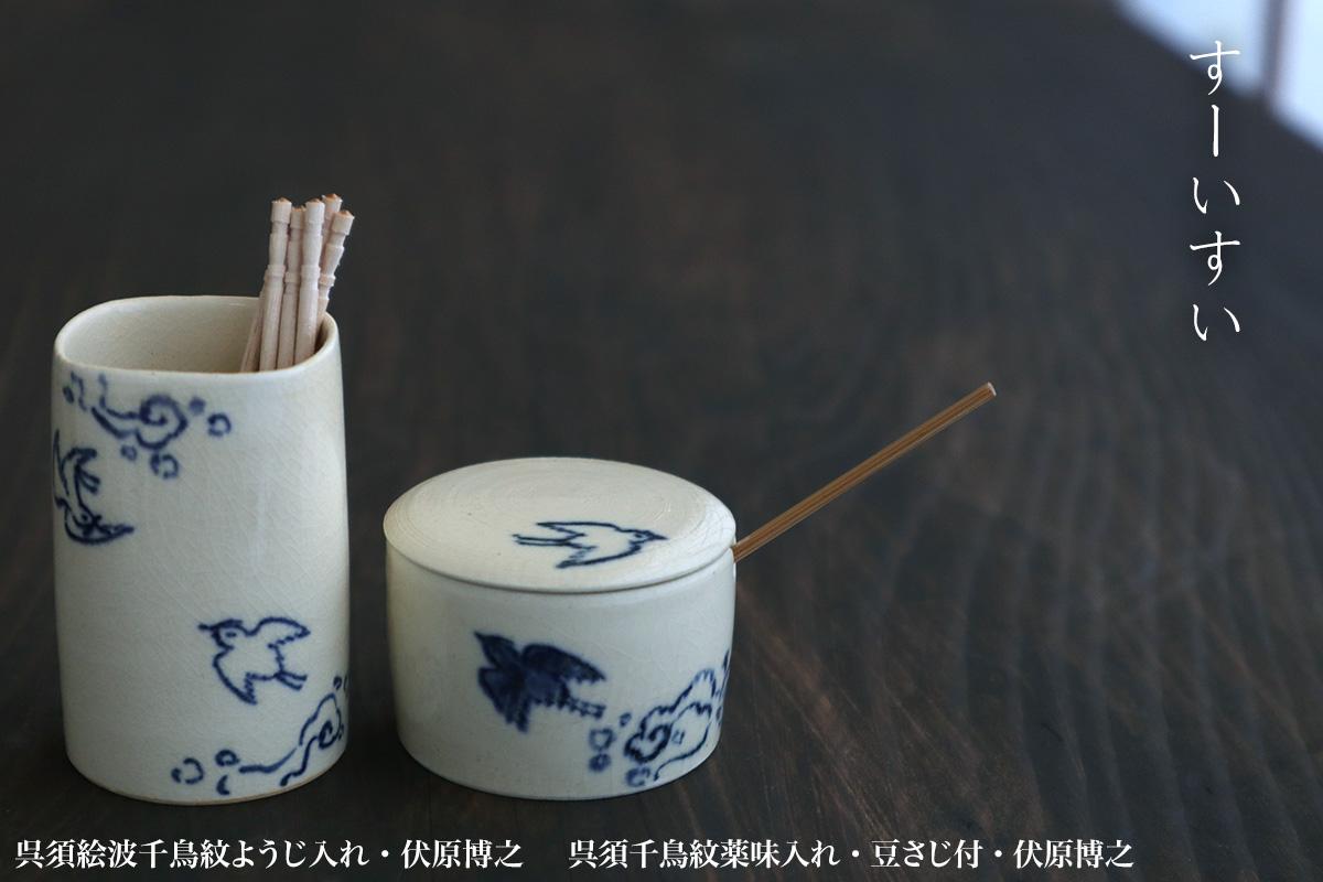 京焼:呉須千鳥紋薬味入れ・豆さじ付・伏原博之