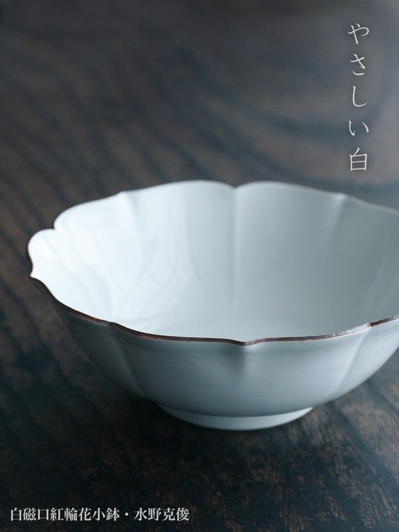 白磁:白磁口紅輪花小鉢・水野克俊