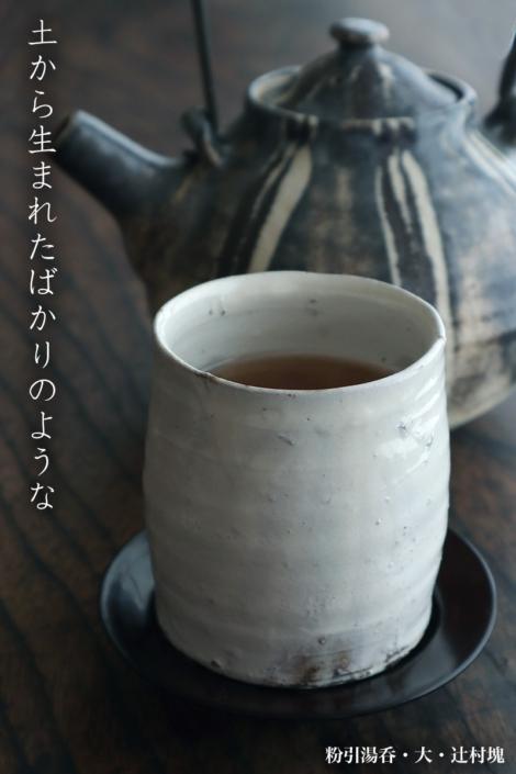 粉引:粉引湯呑・大・縁鉄・辻村塊