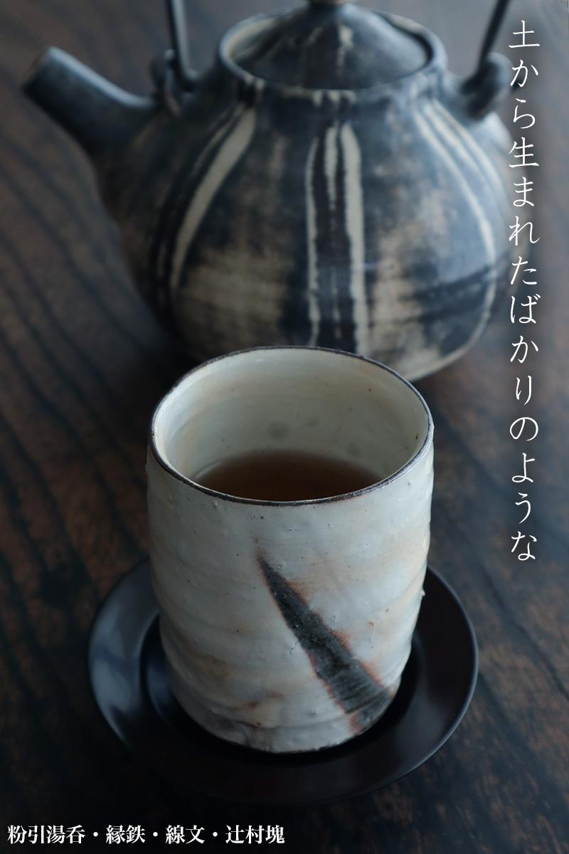 粉引:粉引湯呑・縁鉄・線文・辻村塊