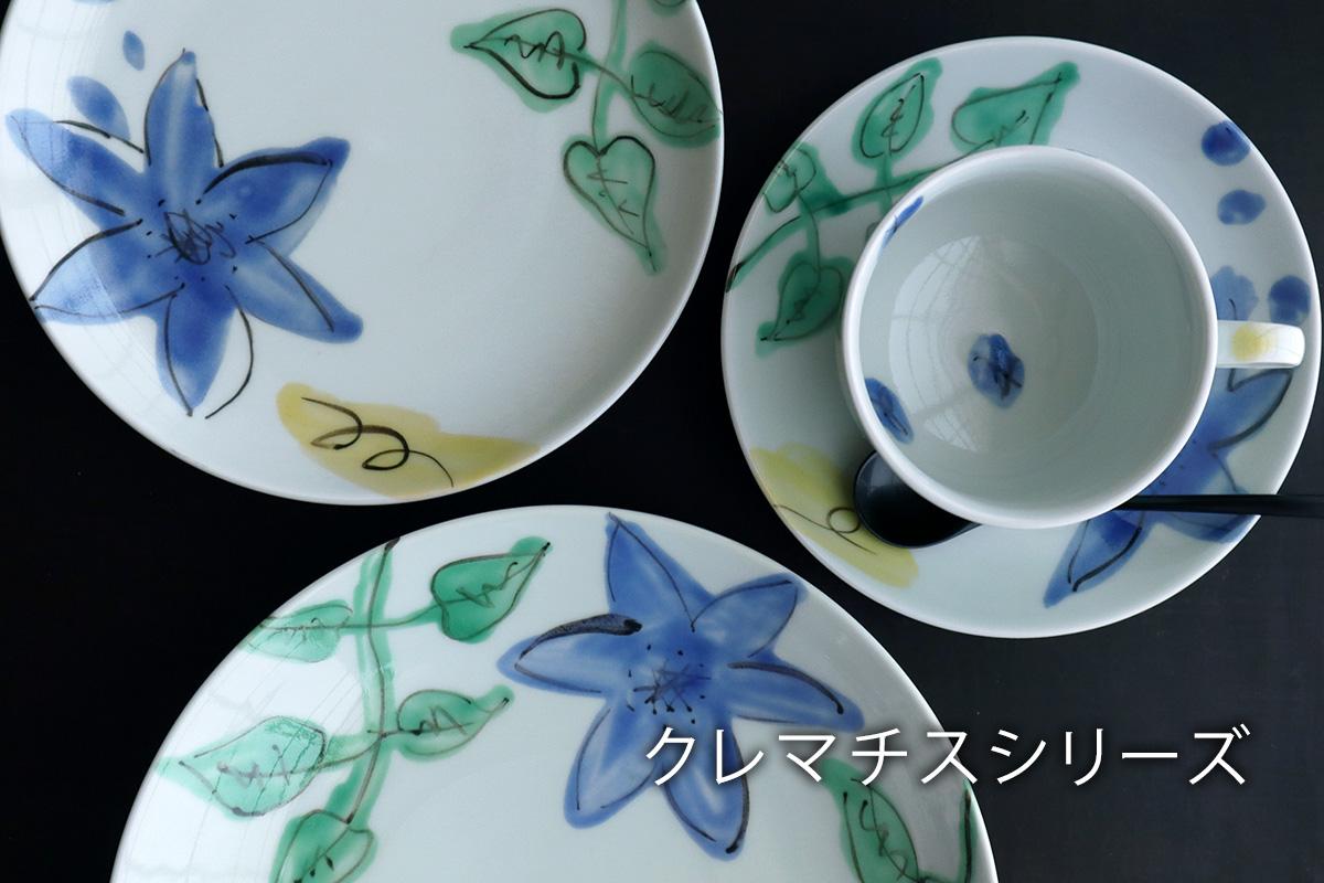 色絵:クレマチスモーニング碗皿・古川章蔵