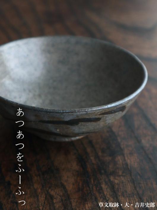 草文取鉢・大・吉井史郎