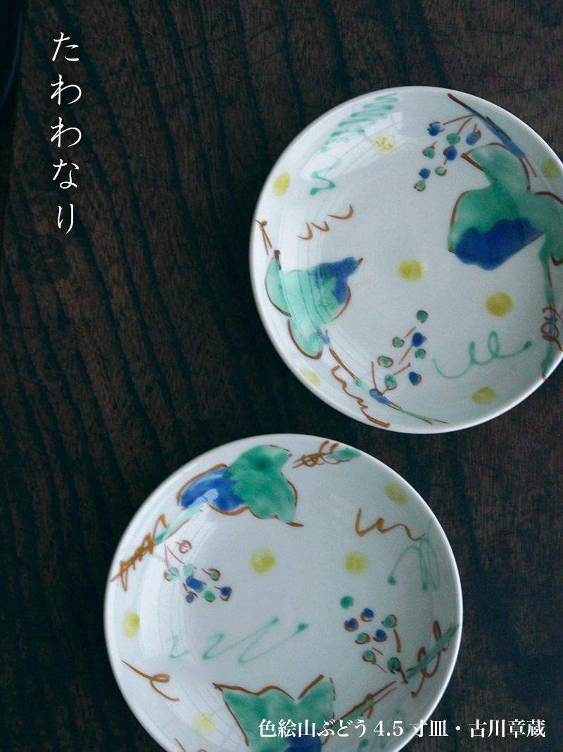 色絵山ぶどう4.5寸皿・古川章蔵