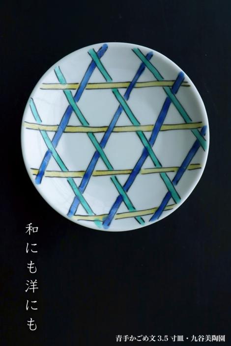 九谷焼:青手かごめ文3.5寸皿・九谷美陶園