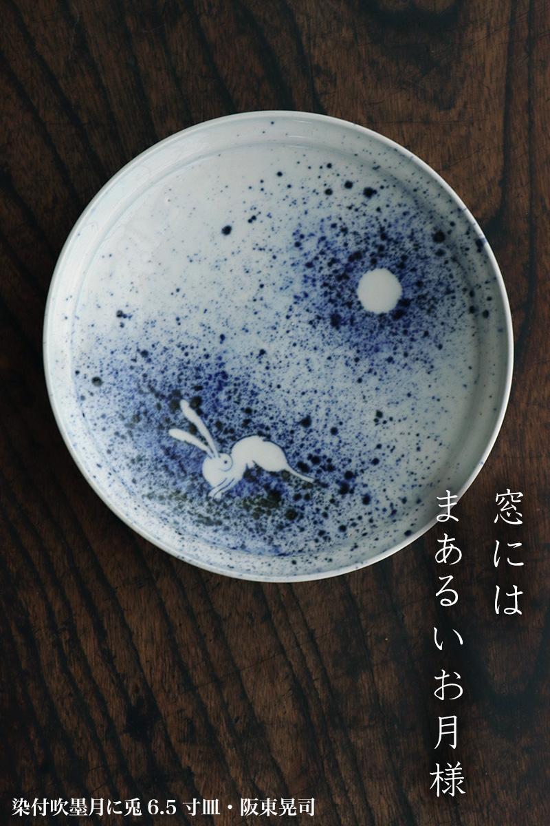染付吹墨月に兎6.5寸皿・阪東晃司