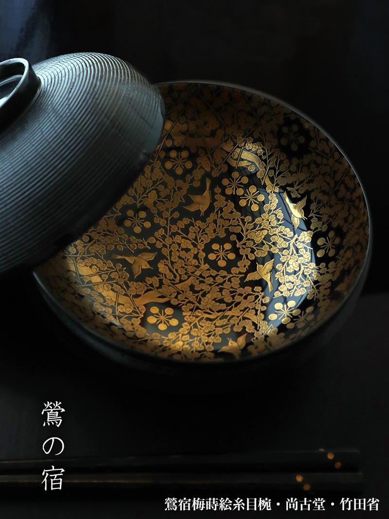 漆器:鶯宿梅蒔絵糸目椀・尚古堂・竹田省