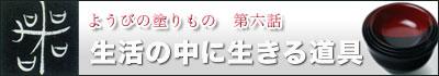 片身替四つ椀(桃山時代模作)