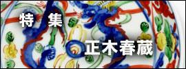 色絵牡丹文徳利・正木春蔵