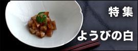 白磁しのぎ深豆皿・阿部春弥