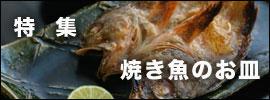 焼き魚のお皿・長皿