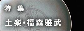 染付・阪東晃司