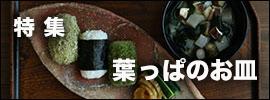 葉っぱのお皿