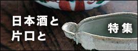 日本酒と片口と