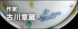 色絵野菜文浅鉢・古川章蔵