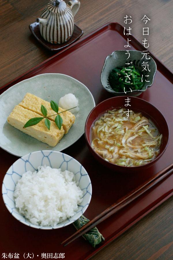 《予約販売》朱布盆・大・奥田志郎|和食器の愉しみ・工芸店ようび