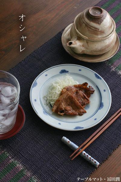 テーブルマット・冨田潤