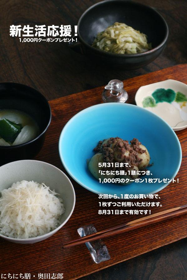 にちにち膳・奥田志郎:和食器の愉しみ・工芸店ようび