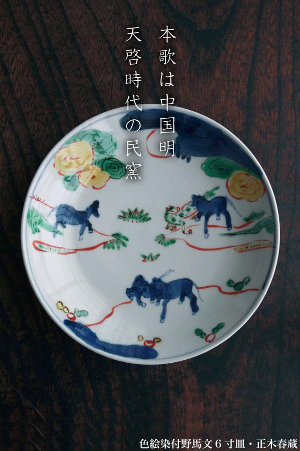 色絵染付野馬文6寸皿・正木春蔵:和食器の愉しみ・工芸店ようび