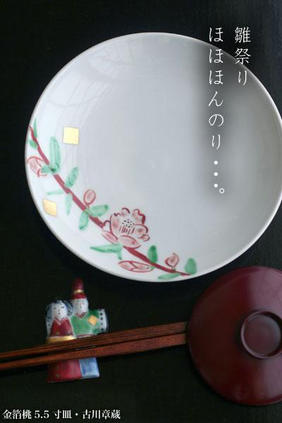 《予約販売》金箔桃5.5寸皿・古川章蔵