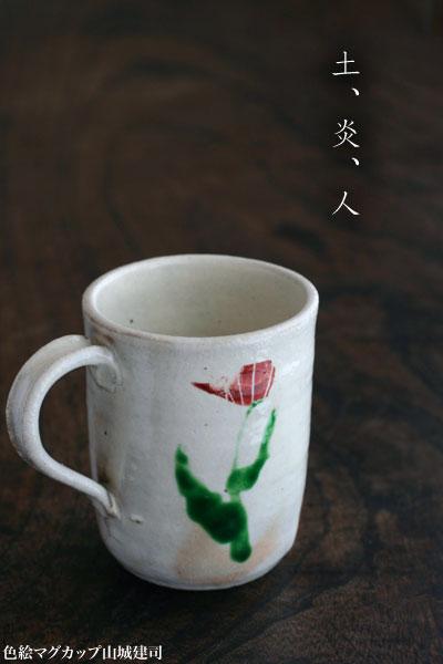 色絵マグカップ・山城建司