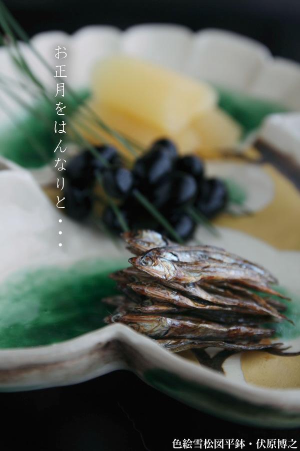 色絵雪松図平鉢・伏原博之|和食器の愉しみ・工芸店ようび