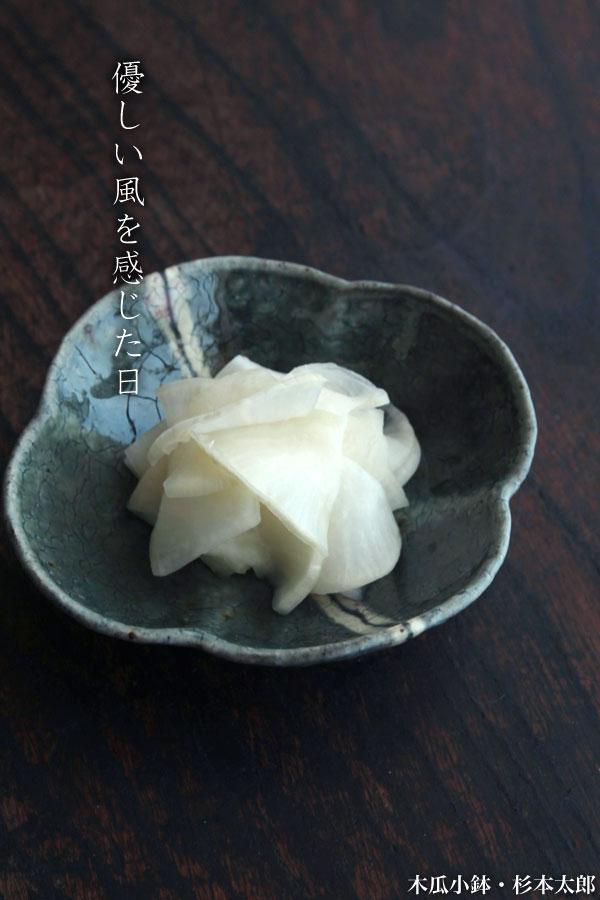 木瓜小鉢・中線緑・杉本太郎|和食器の愉しみ・工芸店ようび