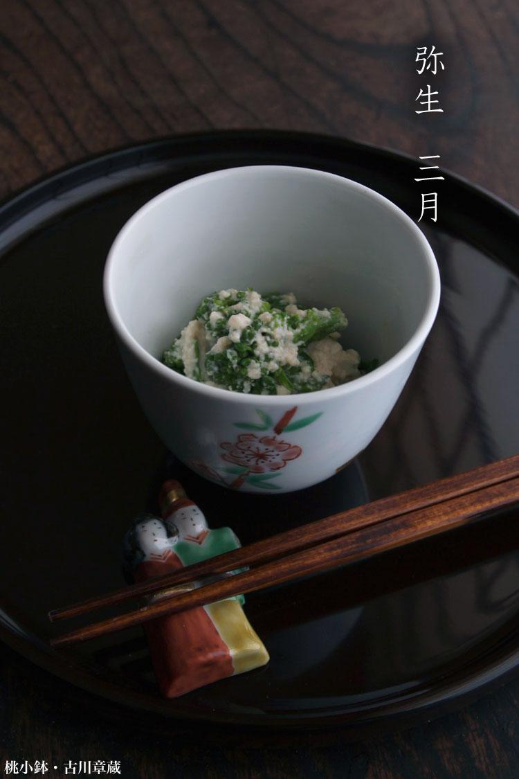 桃小鉢・古川章蔵|和食器の愉しみ・工芸店ようび