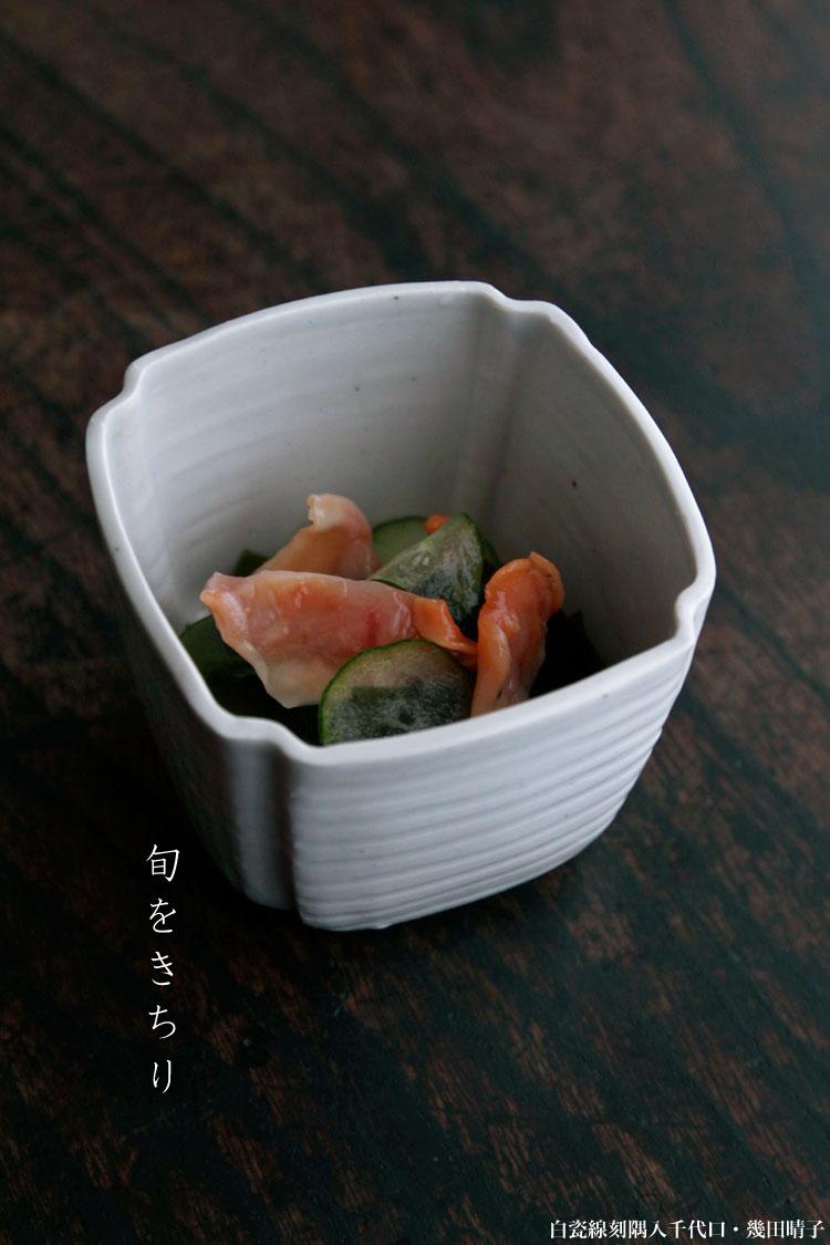 白瓷線刻隅入千代口・幾田晴子|和食器の愉しみ・工芸店ようび