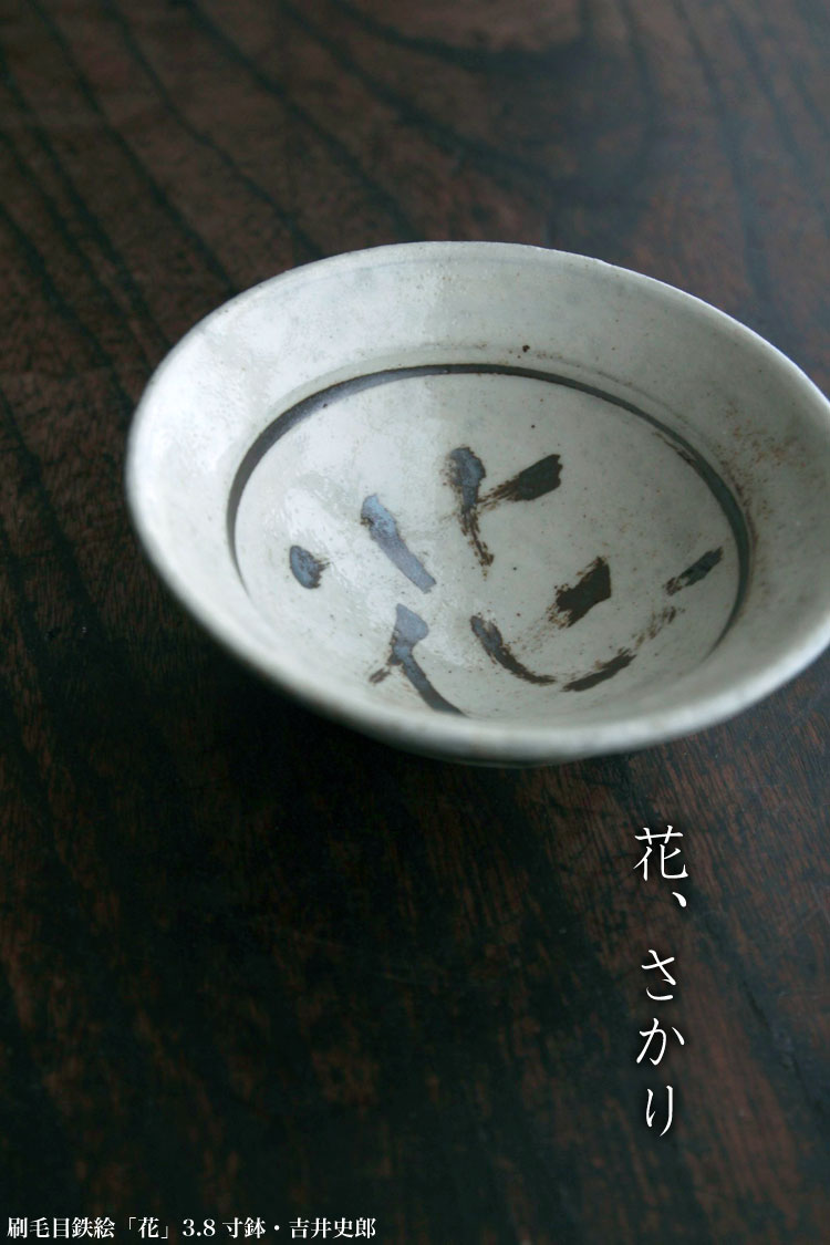 刷毛目鉄絵「花」3.8寸鉢・吉井史郎|和食器の愉しみ・工芸店ようび