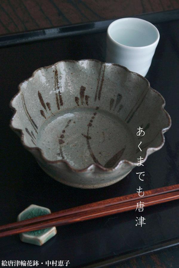 唐津焼・絵唐津輪花鉢・中村恵子|和食器の愉しみ・工芸店ようび