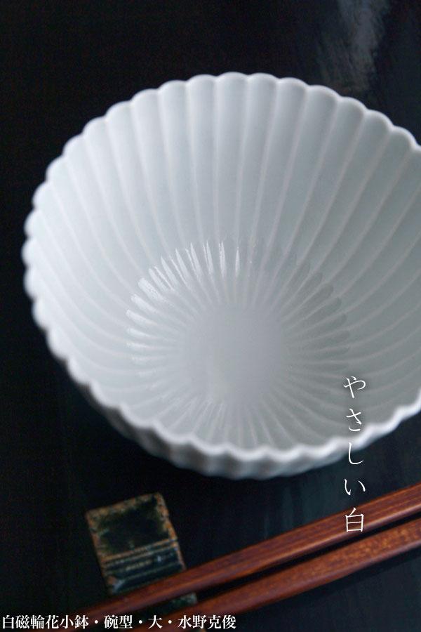 白磁輪花小鉢・碗型・大・水野克俊|和食器の愉しみ・工芸店ようび