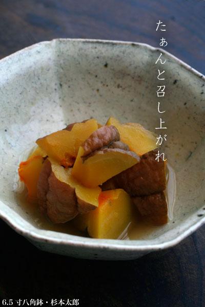 6.5寸八角鉢・杉本太郎|和食器の愉しみ・工芸店ようび