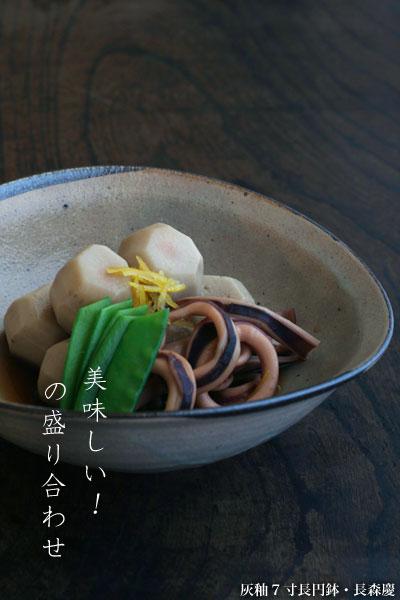 灰釉7寸長円鉢・長森慶