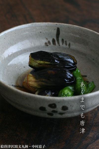 絵唐津沢瀉文丸鉢・中村恵子