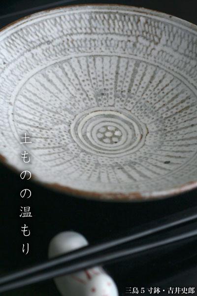 三島5寸浅鉢・吉井史郎