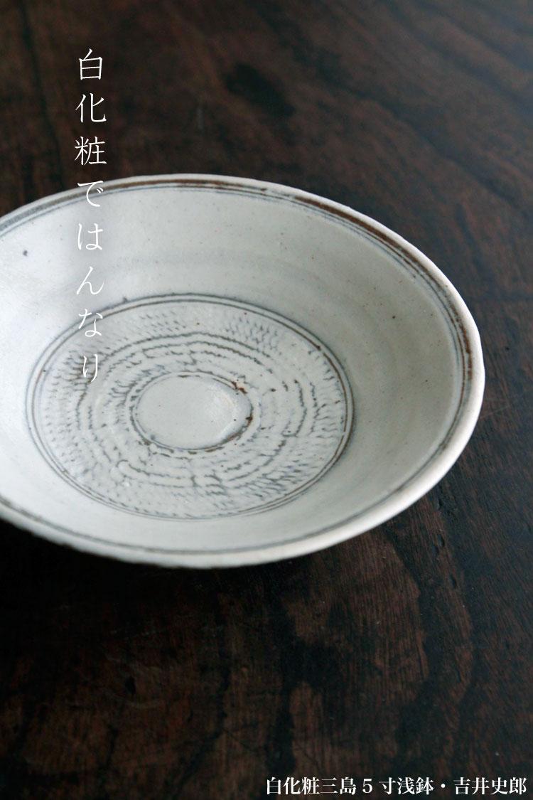 白化粧三島5寸浅鉢・吉井史郎