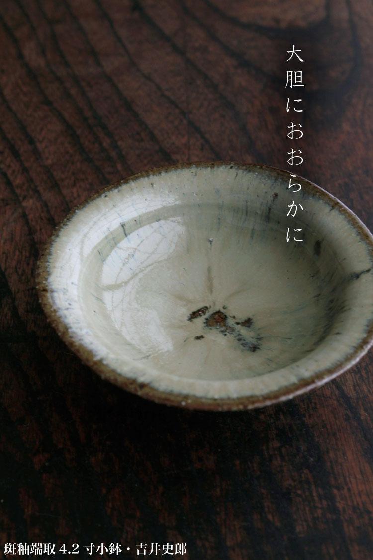 斑釉端取4.2寸小鉢・吉井史郎