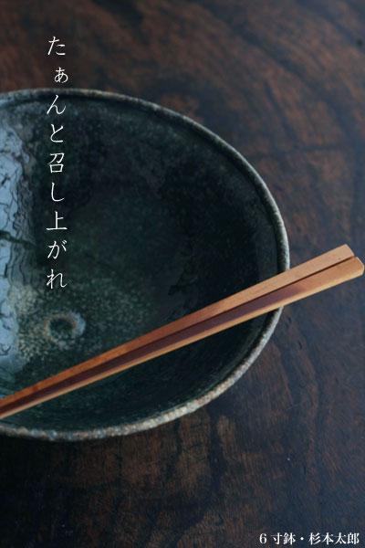 6寸鉢・ 杉本太郎