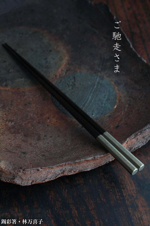 錫彩箸・林万喜子 和食器の愉しみ・工芸店ようび